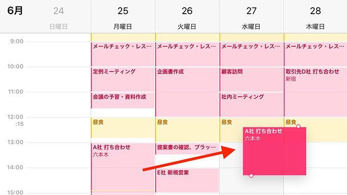 iPhoneカレンダー 予定の時間をドラッグ&ドロップで変更