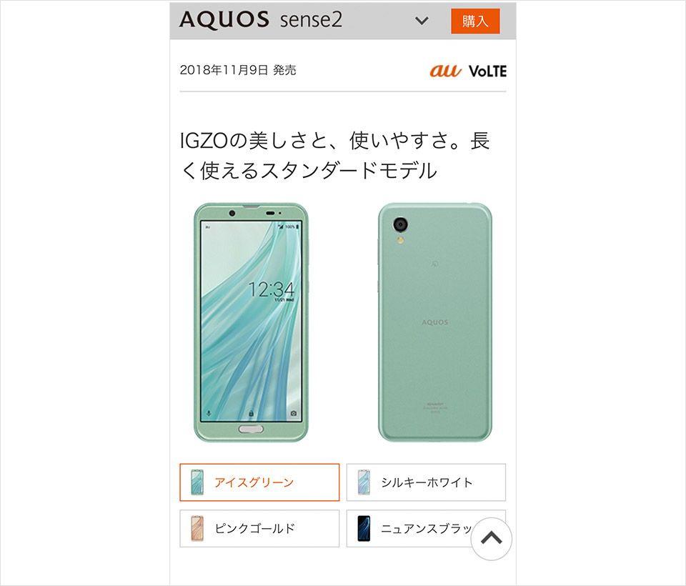 AQUOS sense2のWEBページのスクリーンショット