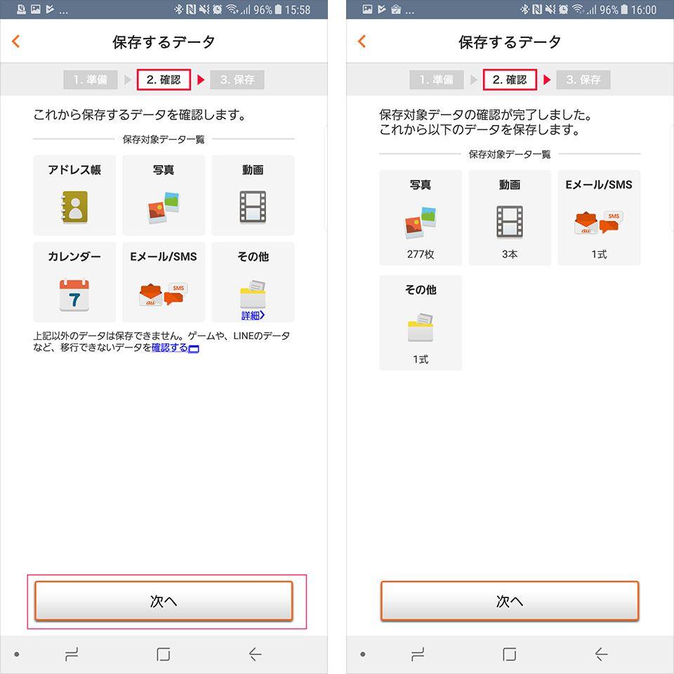 「au データお預かり」アプリを使ったバックアップ方法7