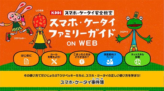 スマホ・ケータイファミリーガイドon WEB