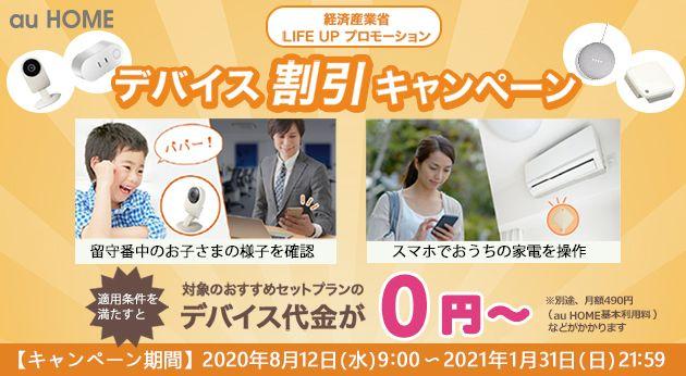 経済産業省 LIFE UPプロモーション デバイス割引キャンペーンのバナー