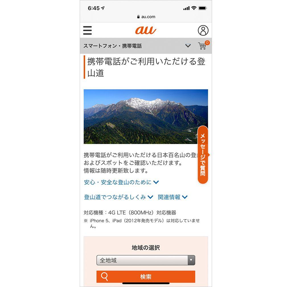 au 携帯電話がご利用いただける登山道