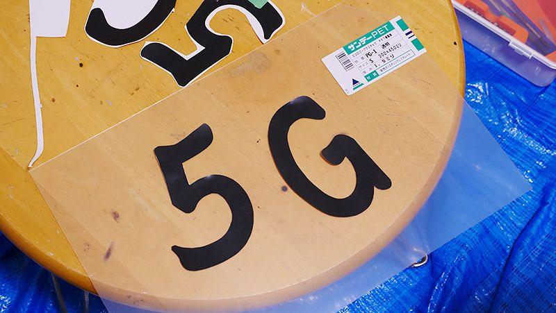 樹脂板と5Gの型紙