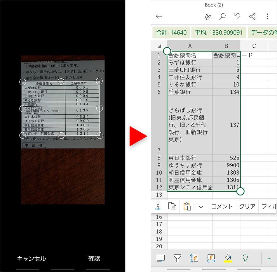 「Microsoft Office」で表組みを取り込む機能の説明