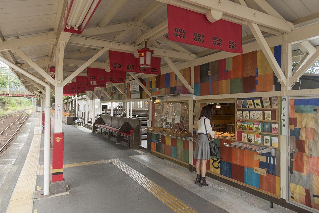 九度山駅にあるおむすびスタンド「くど」