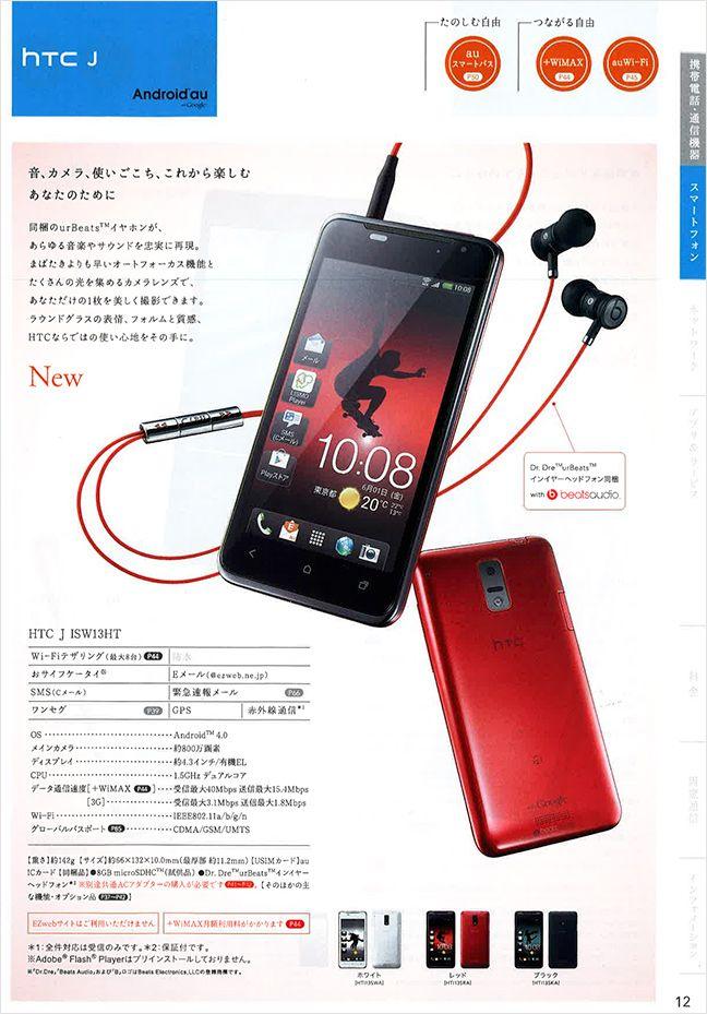 HTC J ISW13Hの当時のカタログ
