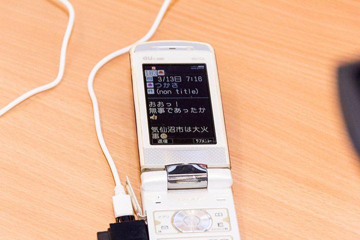 仙台で再起動したガラケーに残されていた震災直後のメール