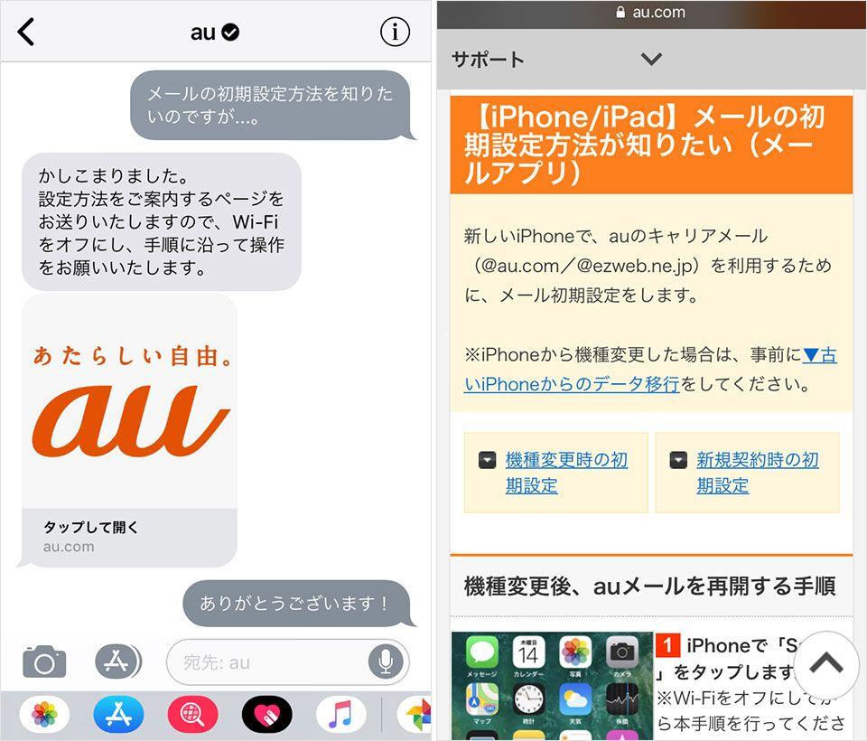 iMessageの問い合わせ画面、各種設定方法