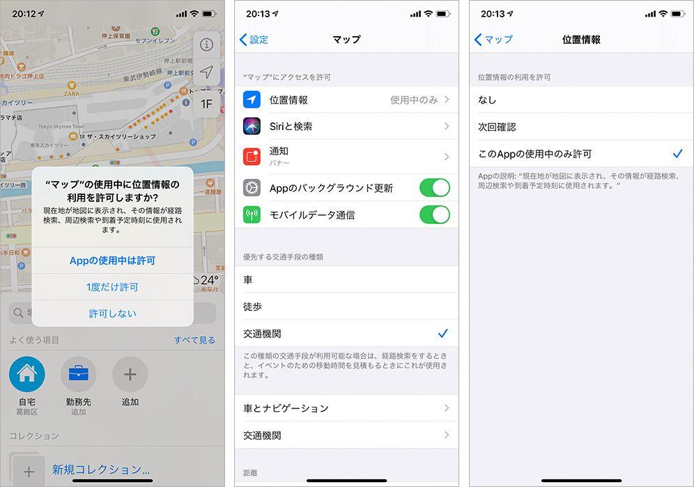 iOS13 位置情報を1度だけ許可する