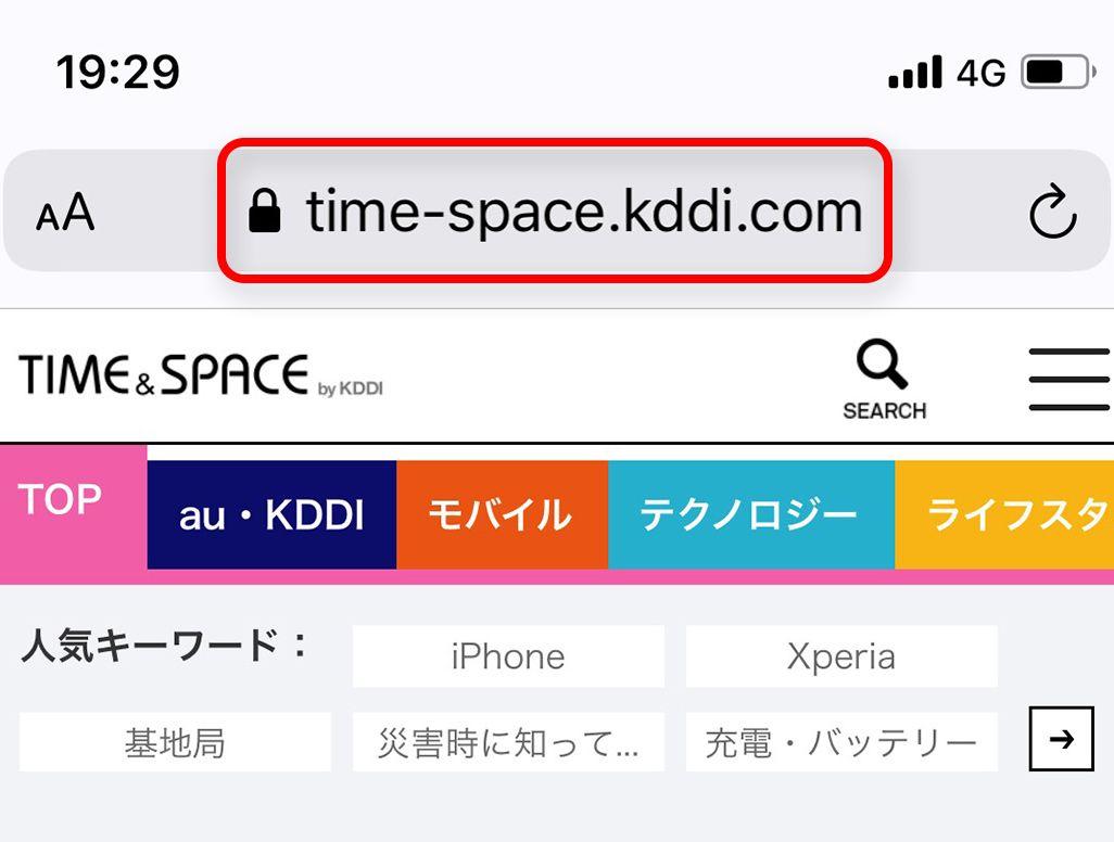 iPhoneのSafariで暗号化されているTIME & SPACEサイトを表示