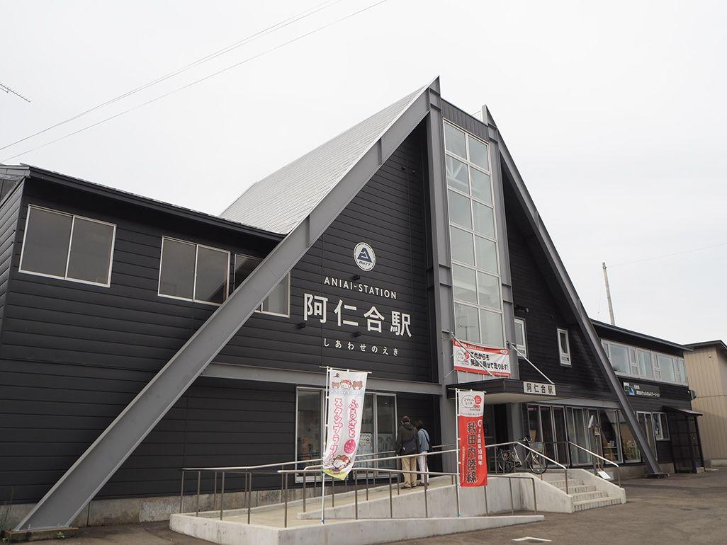 秋田内陸縦貫鉄道の阿仁合駅の外観