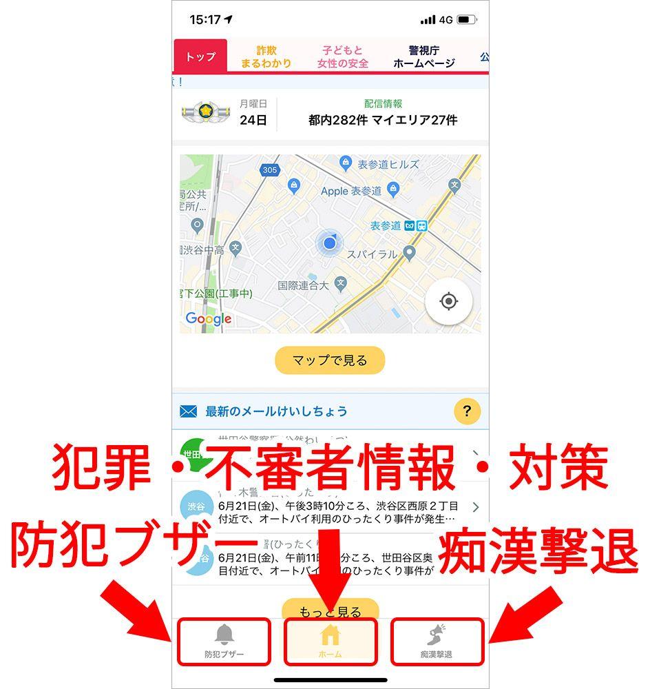 警視庁 防犯アプリ Digi Police