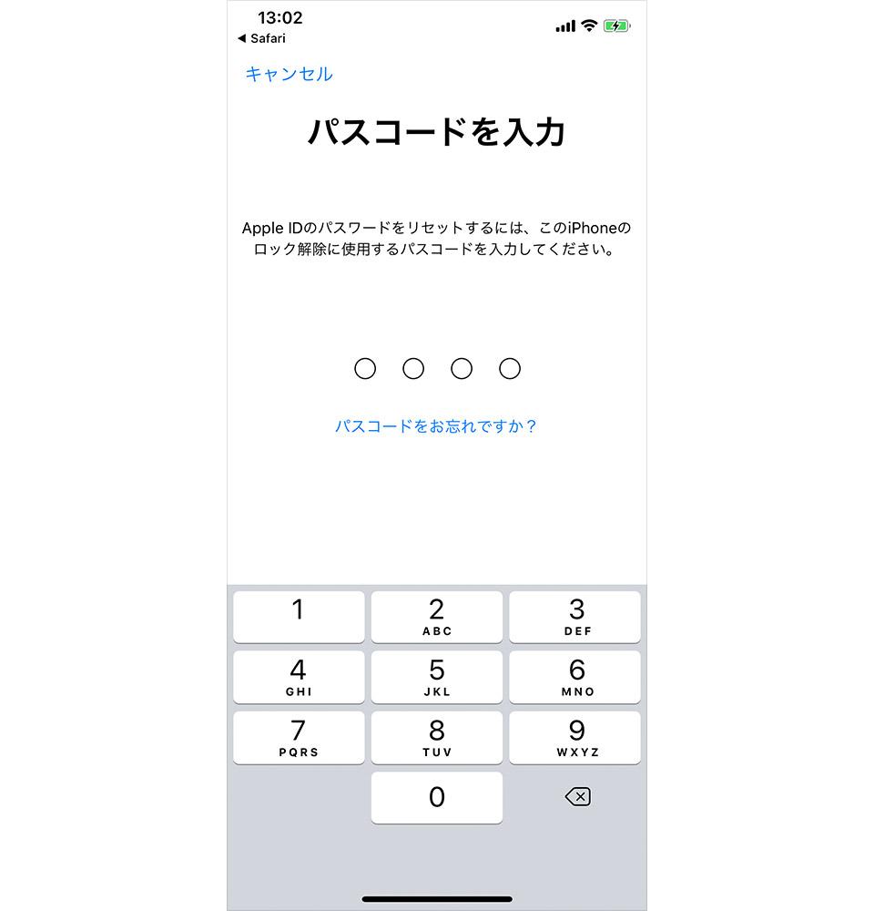 iPhoneのパスコード入力画面
