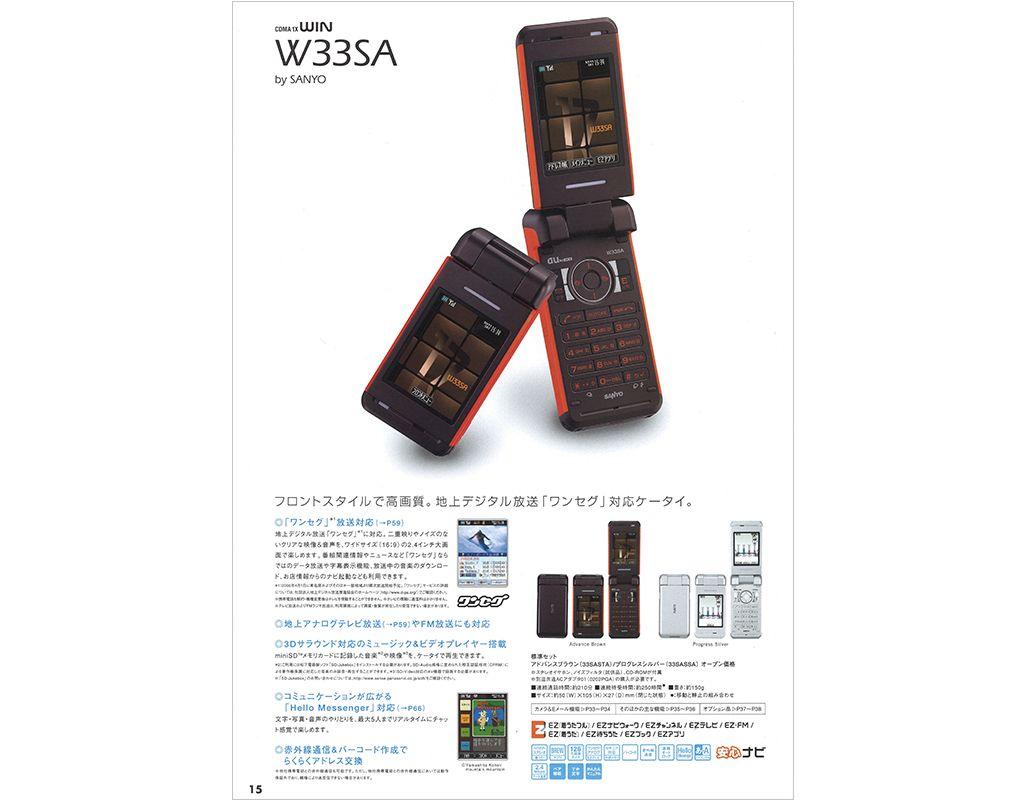 W33SA(三洋)