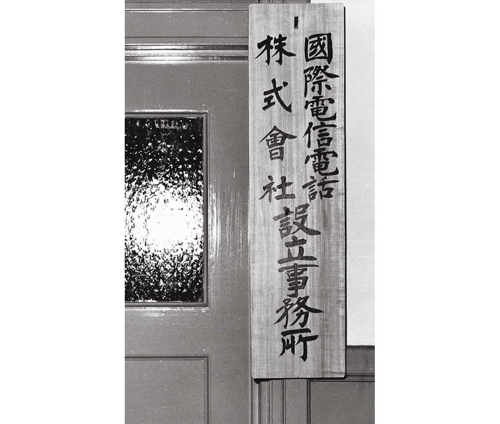 国際電信電話株式会社創立当時の事務所の看板