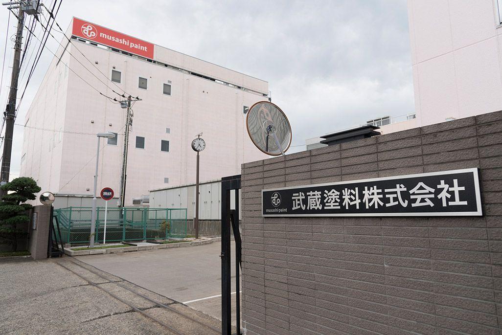 武蔵塗料株式会社の入口