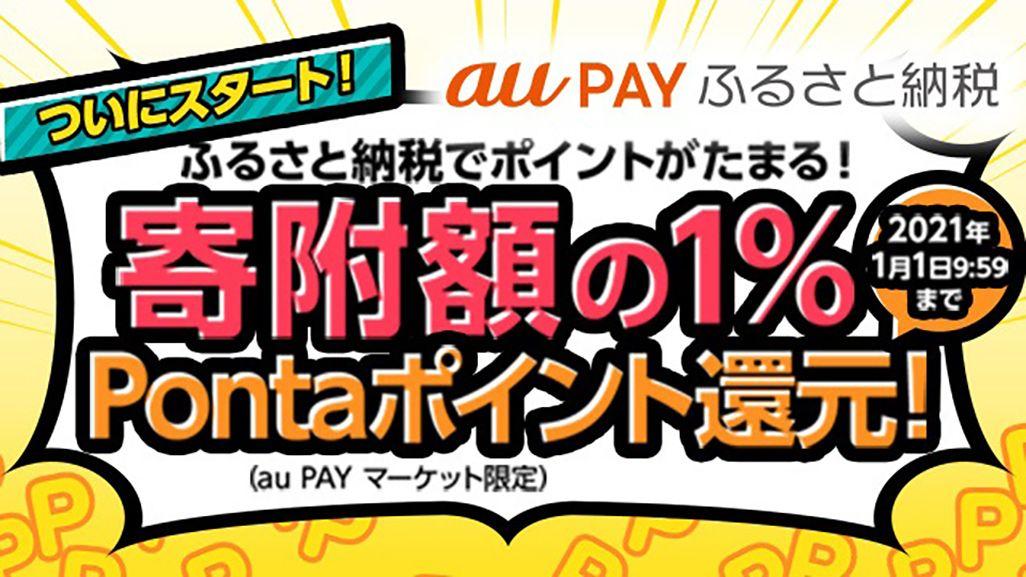 「au PAY ふるさと納税」でのPontaポイント還元のお知らせ