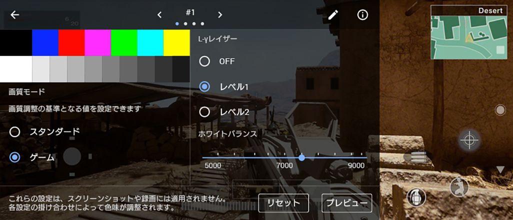 Xperia 1 IIIの「L-γレイザー(ローガンマレイザー)」のイメージ>