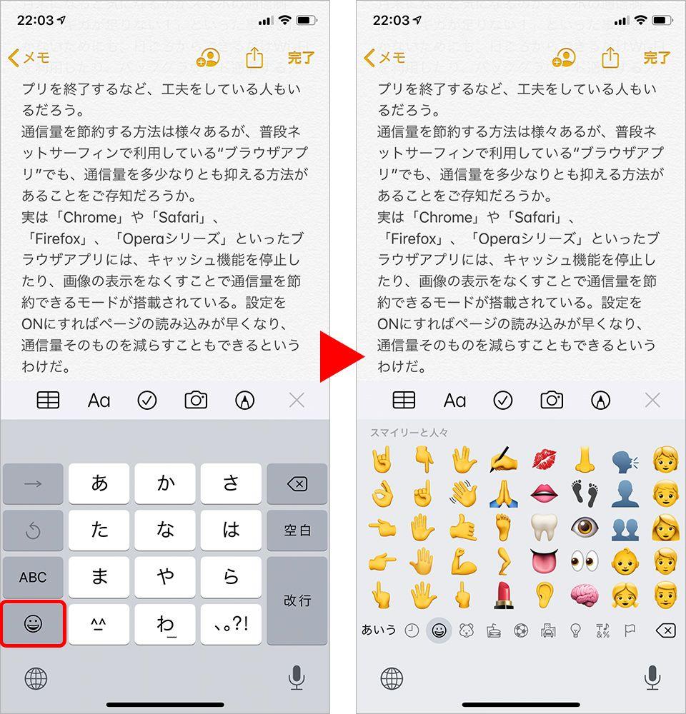 iOS13 キーボード内で絵文字が独立