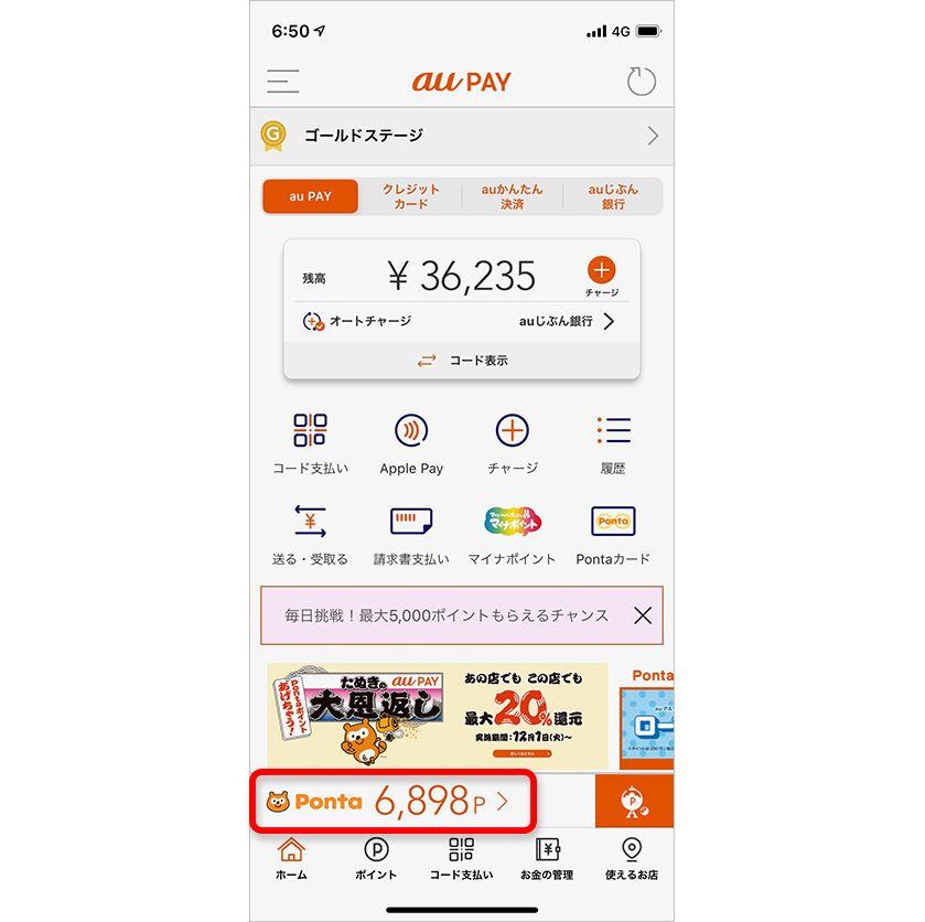 「au PAY」アプリのホーム画面