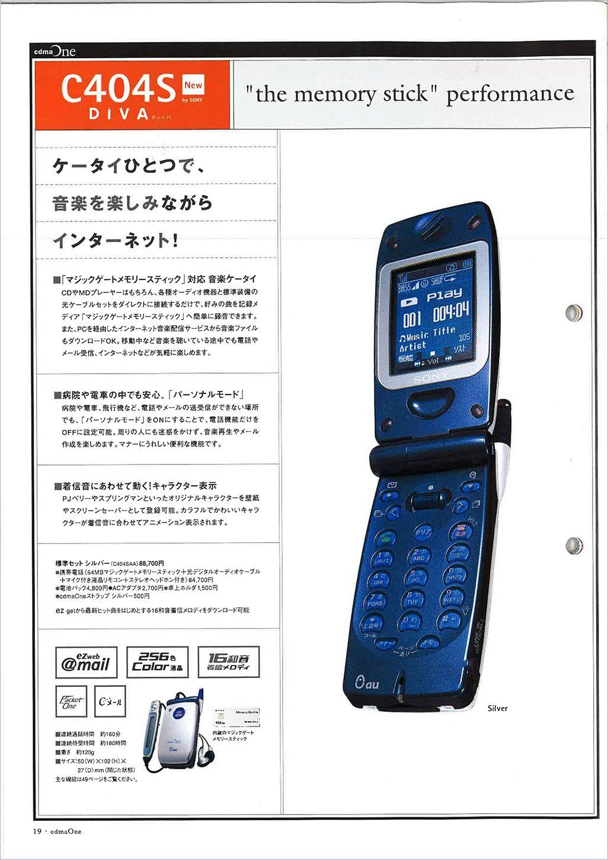 auのソニー製携帯電話DIVA C404S
