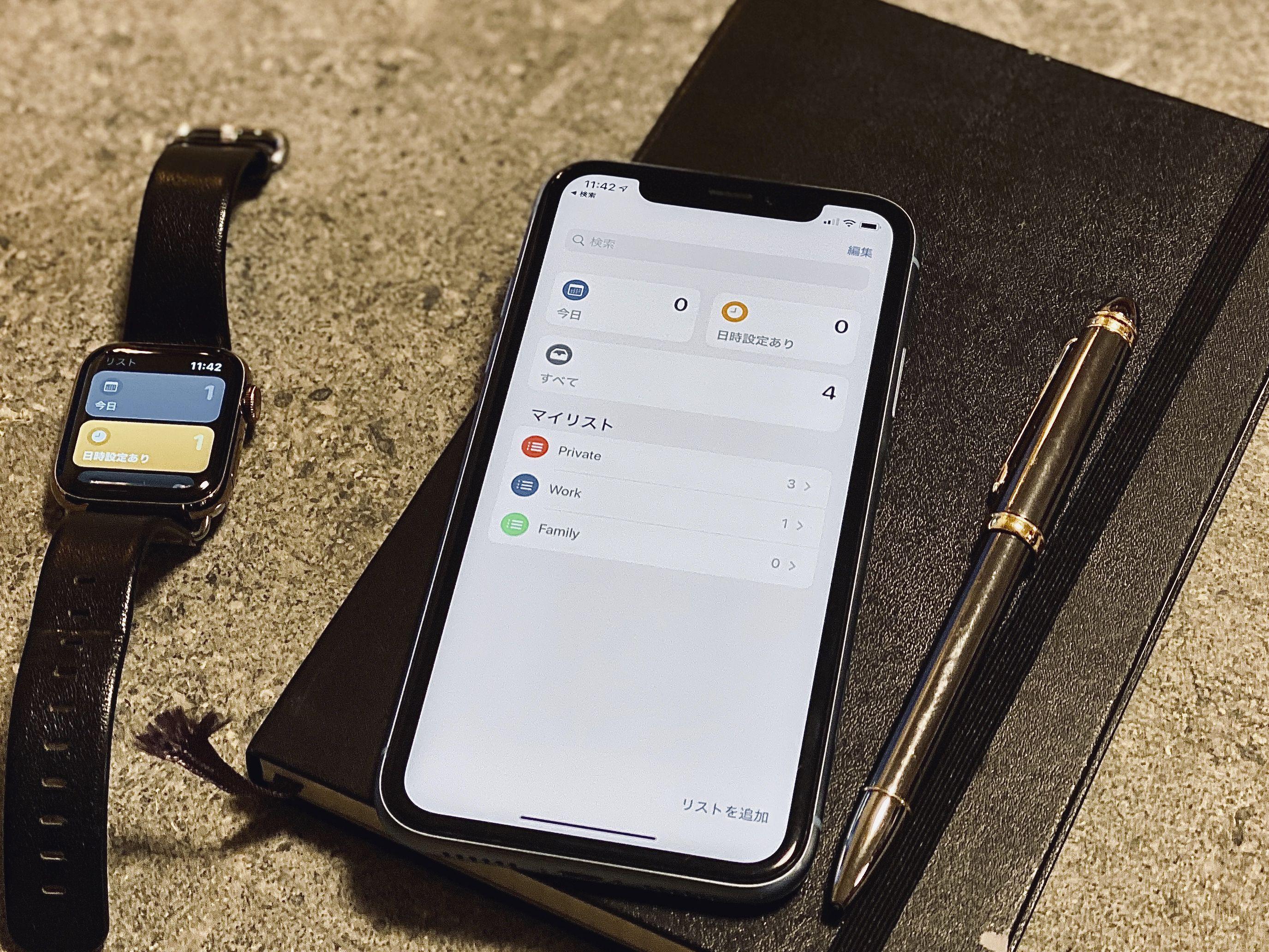 iPhoneリマインダーアプリと手帳