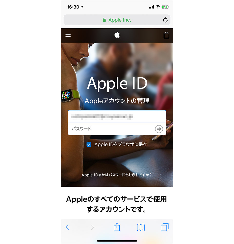 Apple IDアカウント管理ページトップ