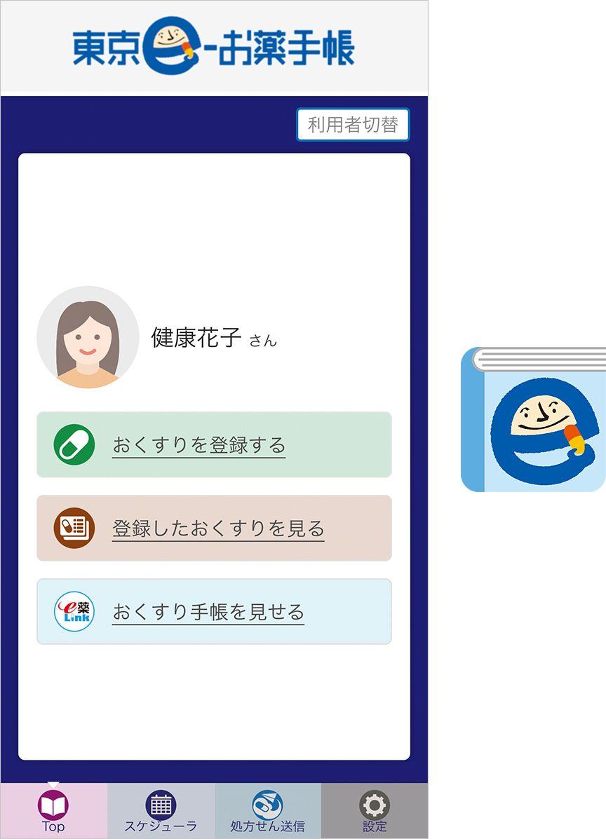 eお薬手帳のアプリ画面
