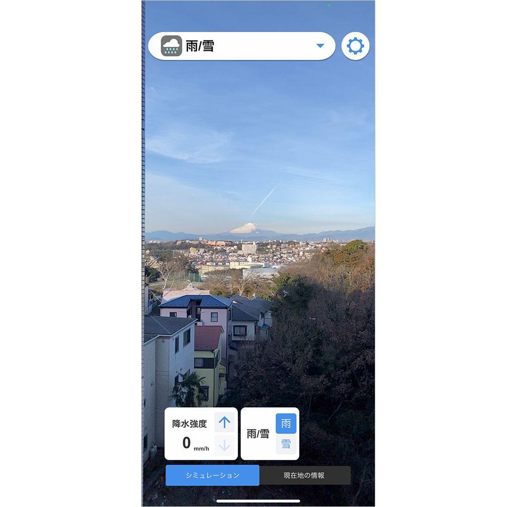 ARお天気シミュレーターの画面