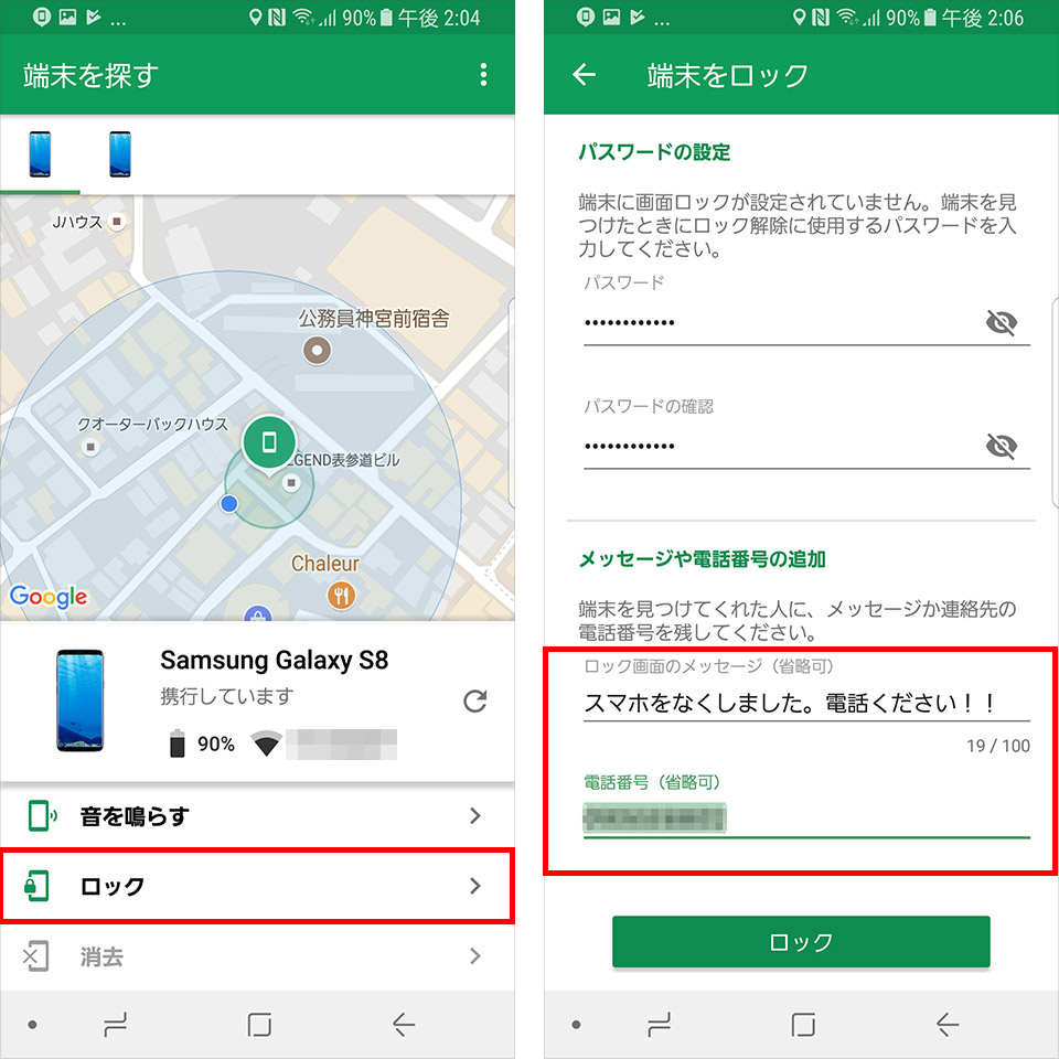 Galaxy Note8で遠隔で「ロック」を行う