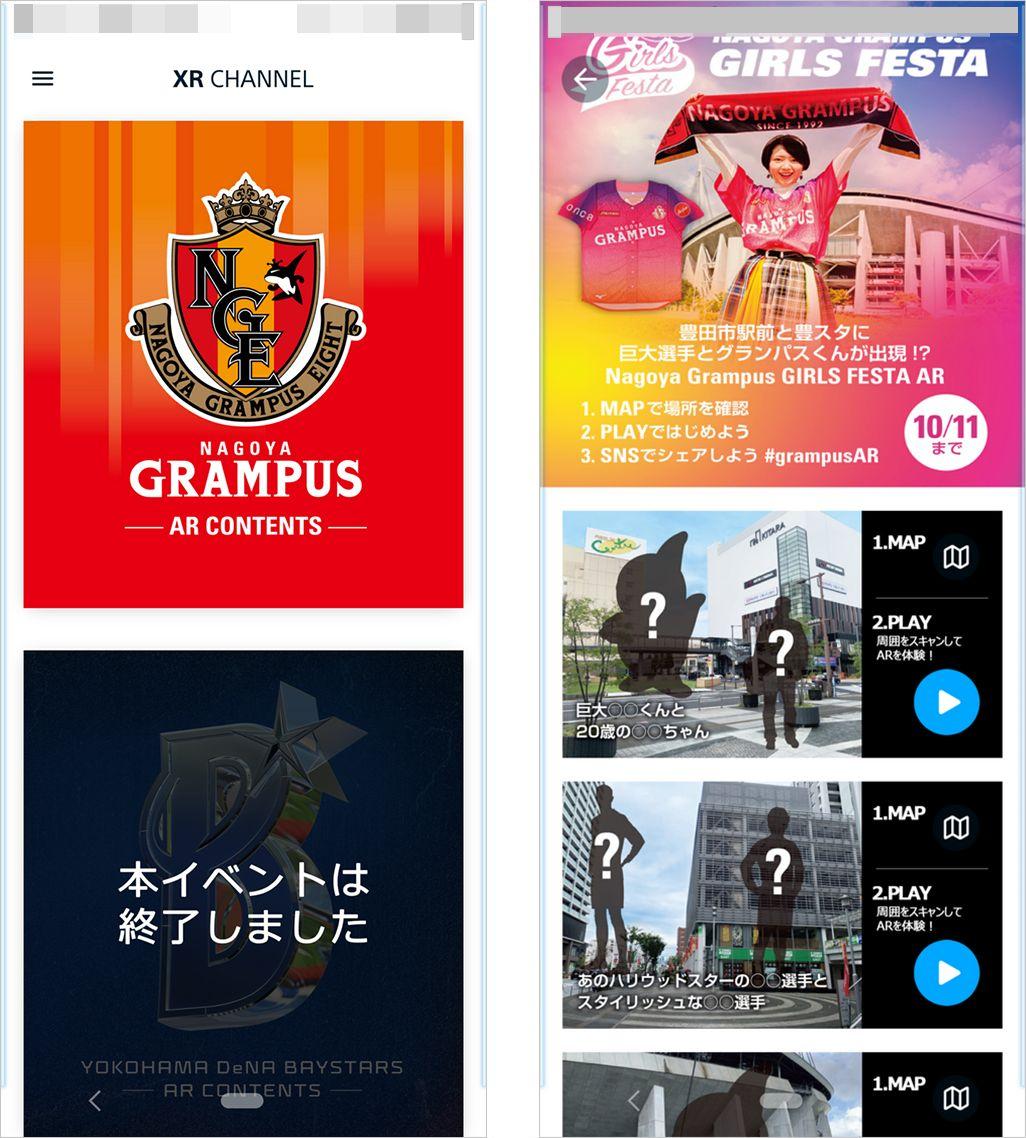 「XR CHANNEL」アプリを使用して、スタジアム周辺のARが楽しめる