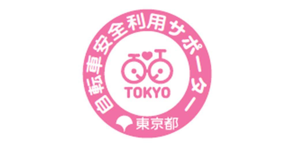 「東京都自転車安全利用サポーター」のロゴ