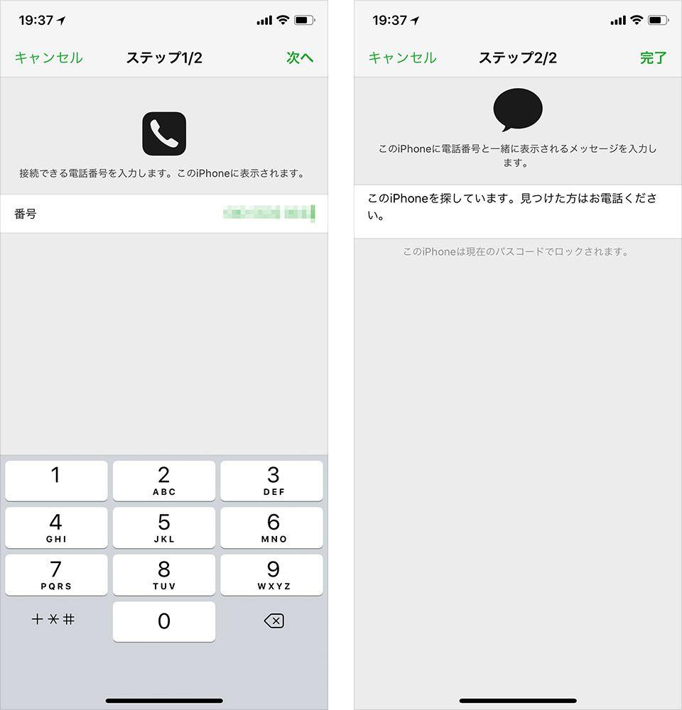 iPhoneを探す 番号やメッセージを表示