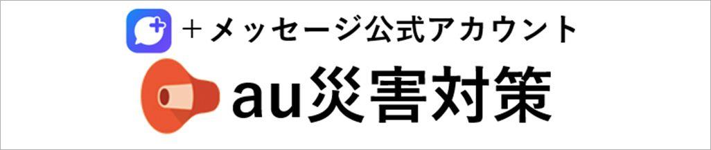 プラスメッセージ公式アカウント au災害対策のロゴ