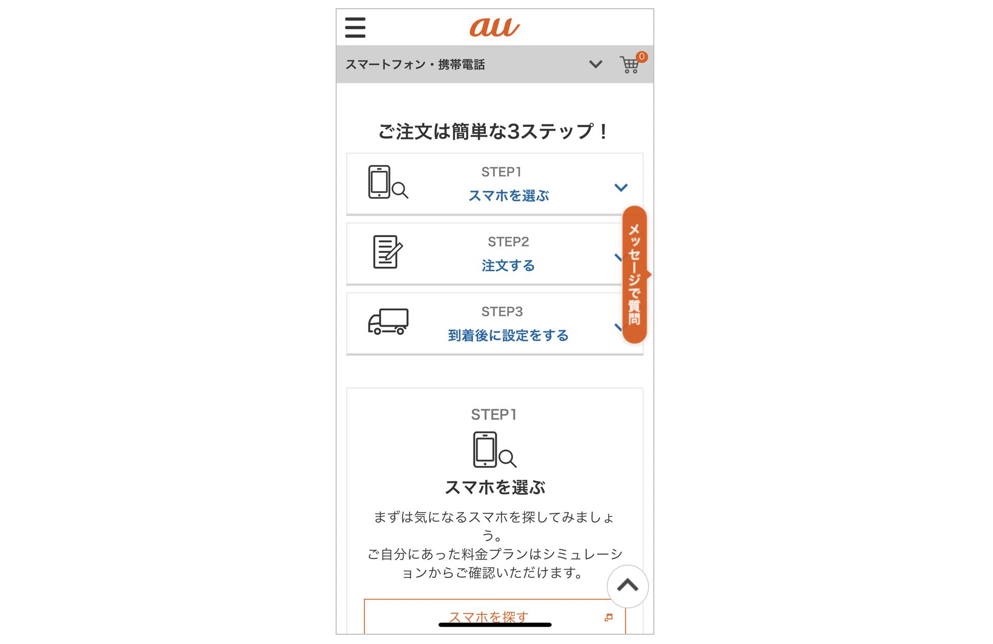auのはじめてのオンラインショップ講座サイトの手続きフロー紹介画面