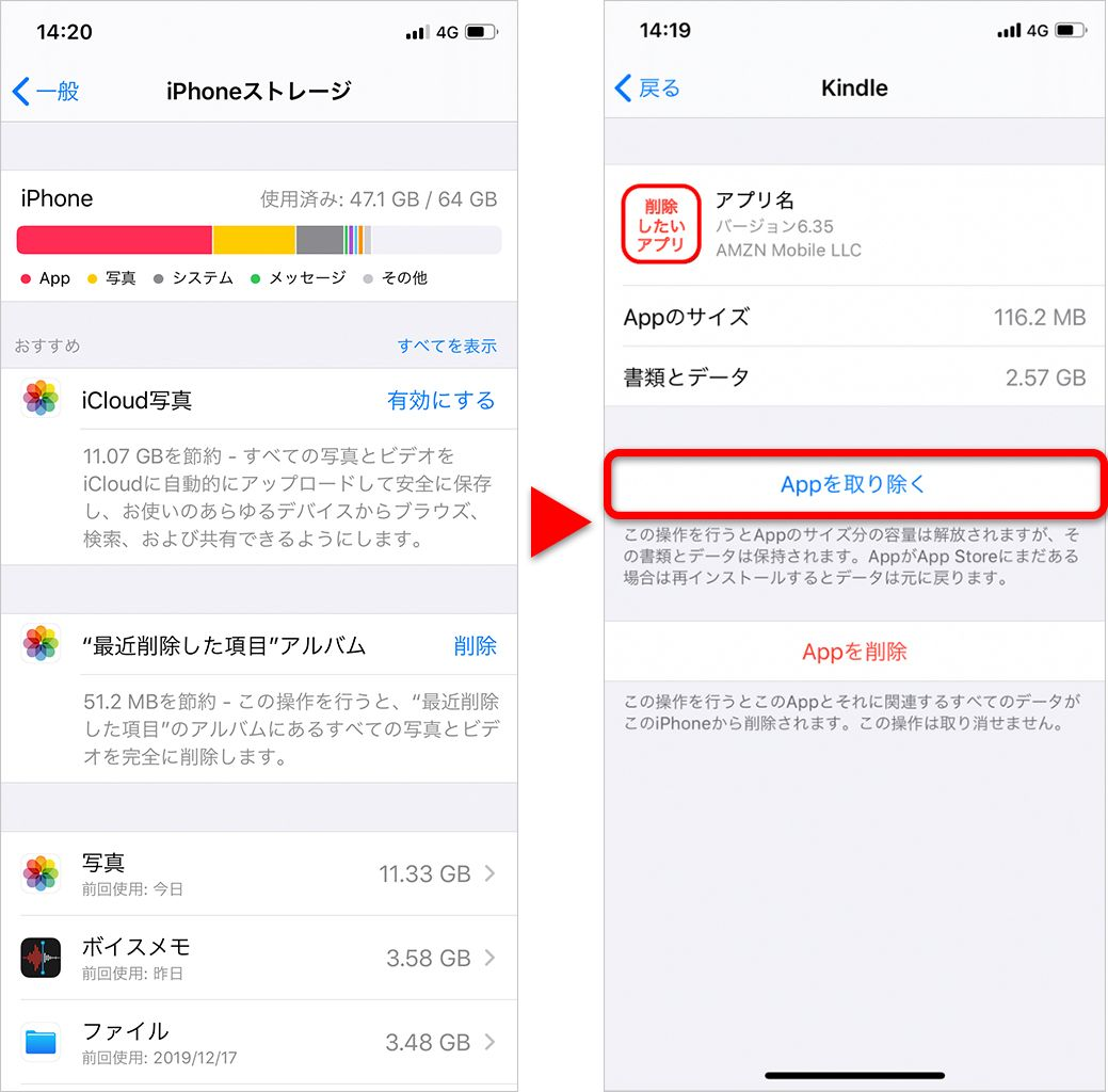 iPhoneアプリの削除手順