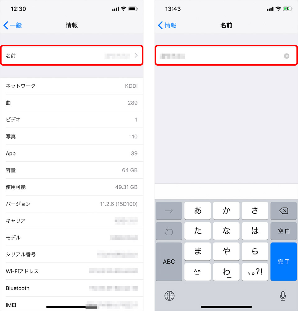 iPhone名前変更の手順2