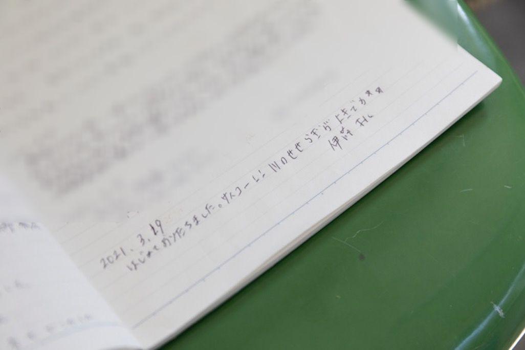一の渡駅のノートに書いたメッセージ