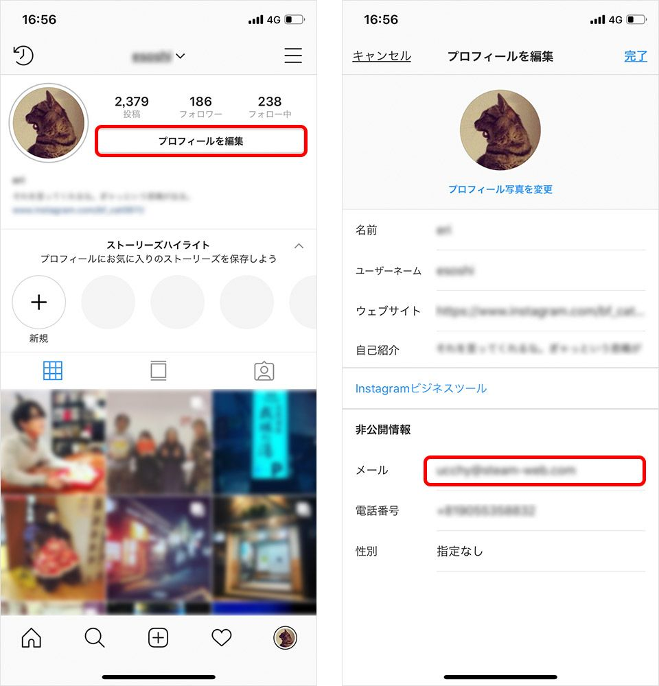Instagram メールアドレス変更