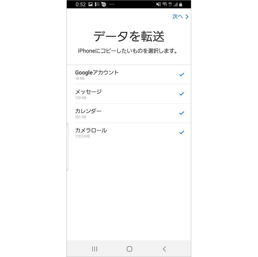 Move to iOSでデータ移行