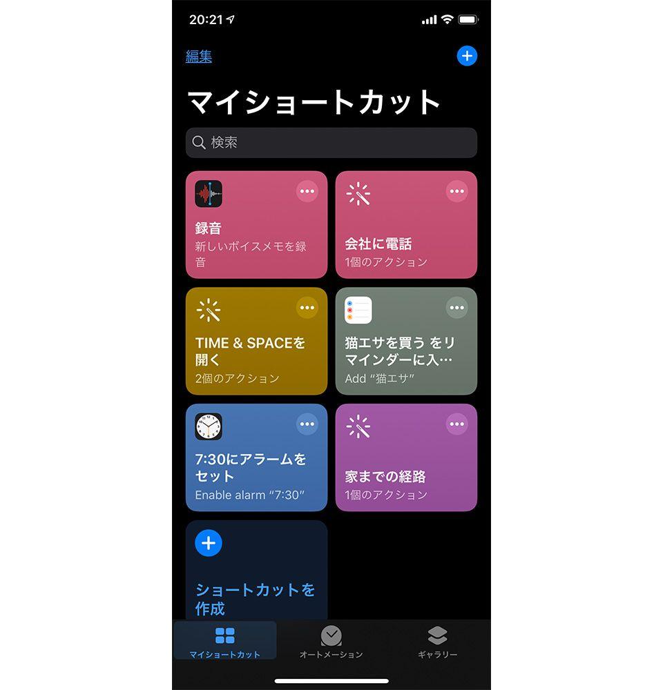 iOS13「ショートカット」アプリ
