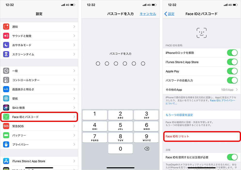 iPhone Face ID リセット