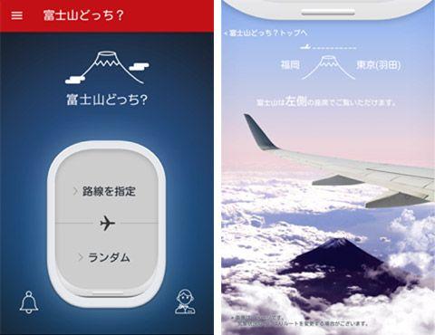 JALの公式アプリ「富士山どっち?」