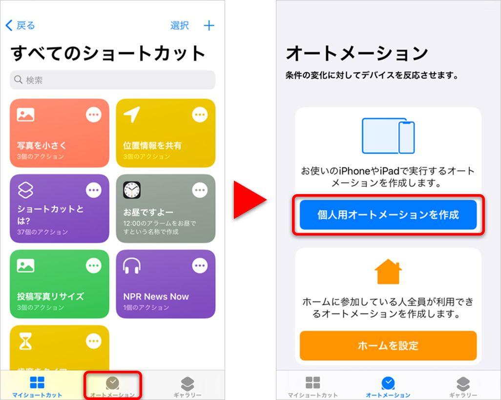 ショートカットアプリのオートメーションの使い方