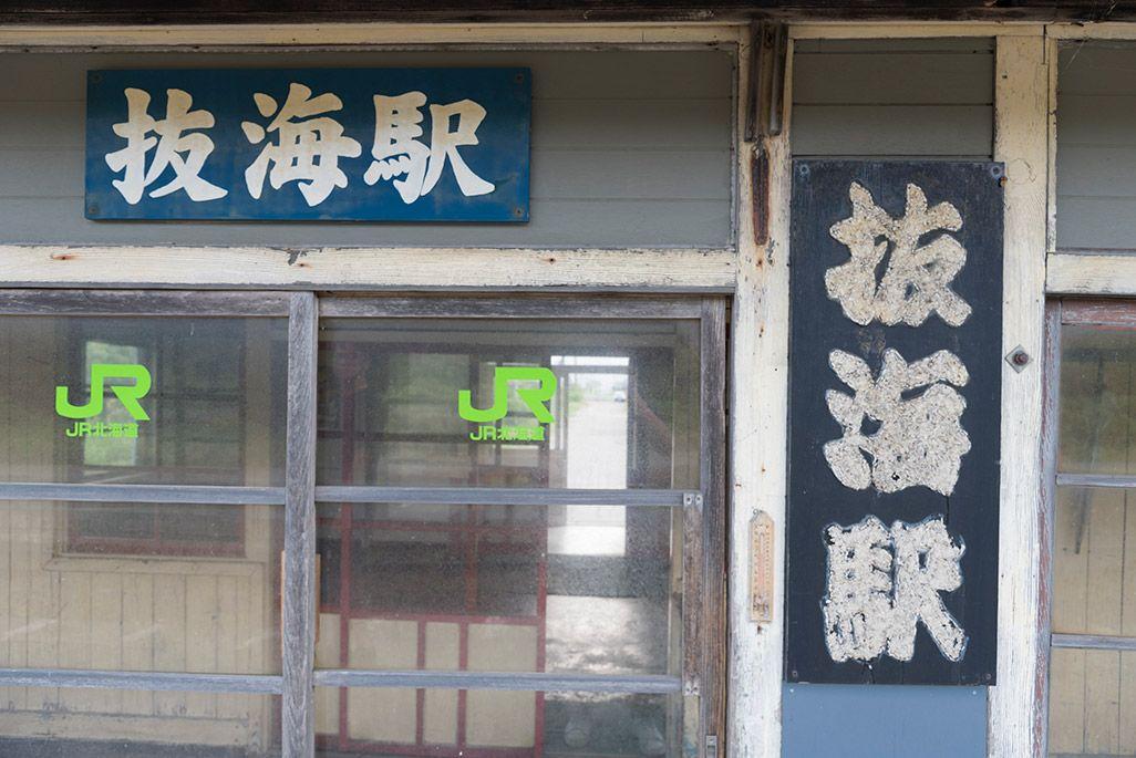 北海道 宗谷本線 抜海駅の待合所