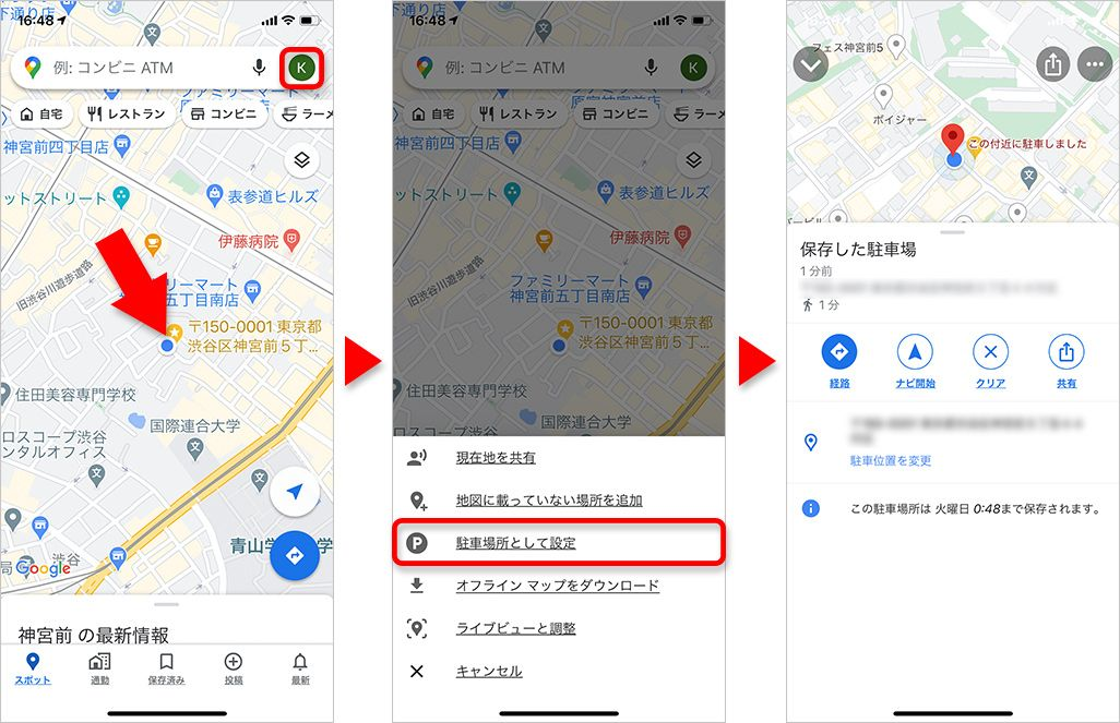 iPhone Googleマップ 駐車位置の保存