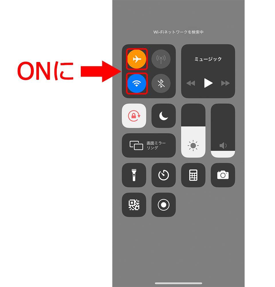 iPhone 機内モードとWi-FiをON