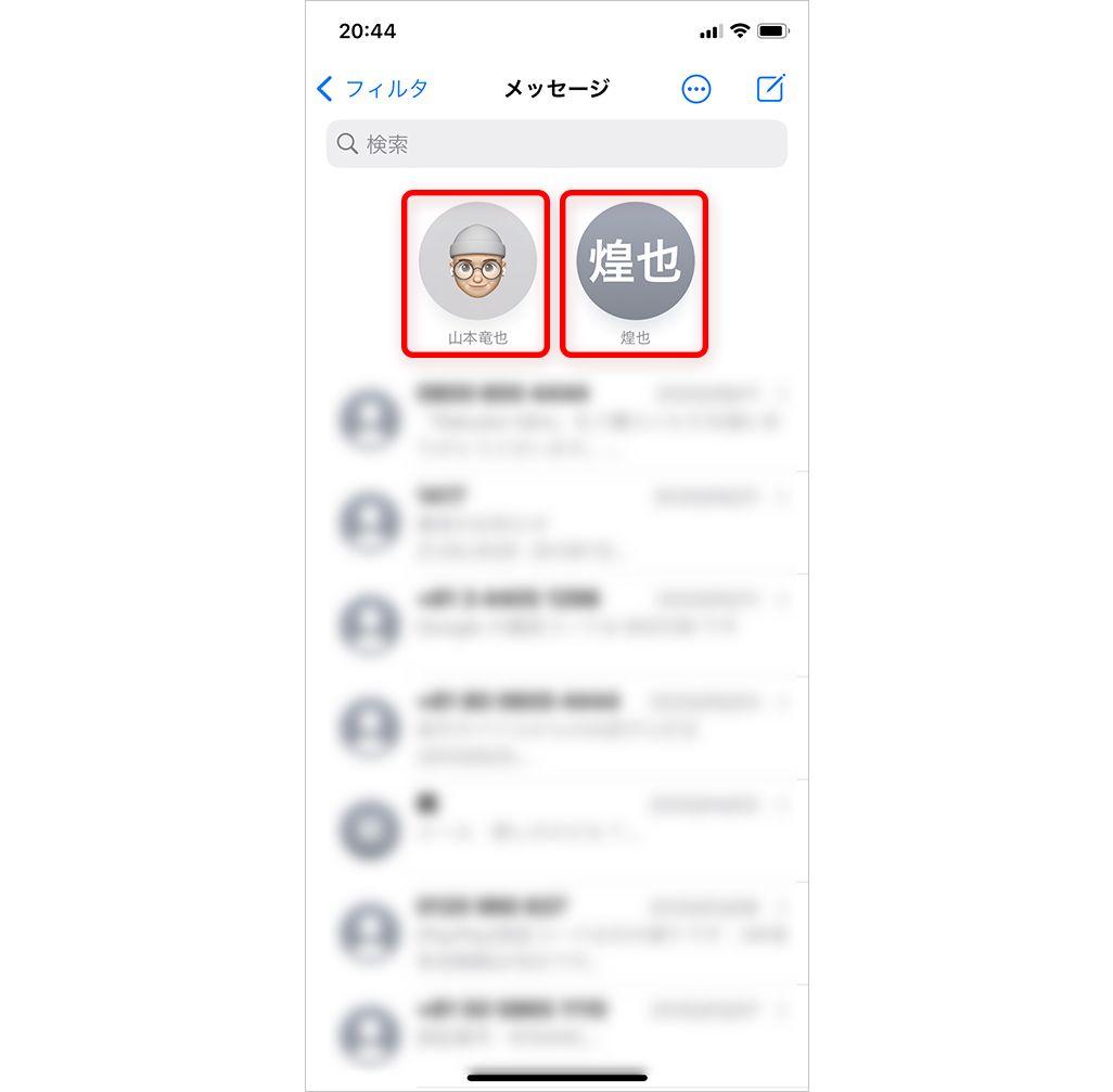 iOS 14のメッセージ