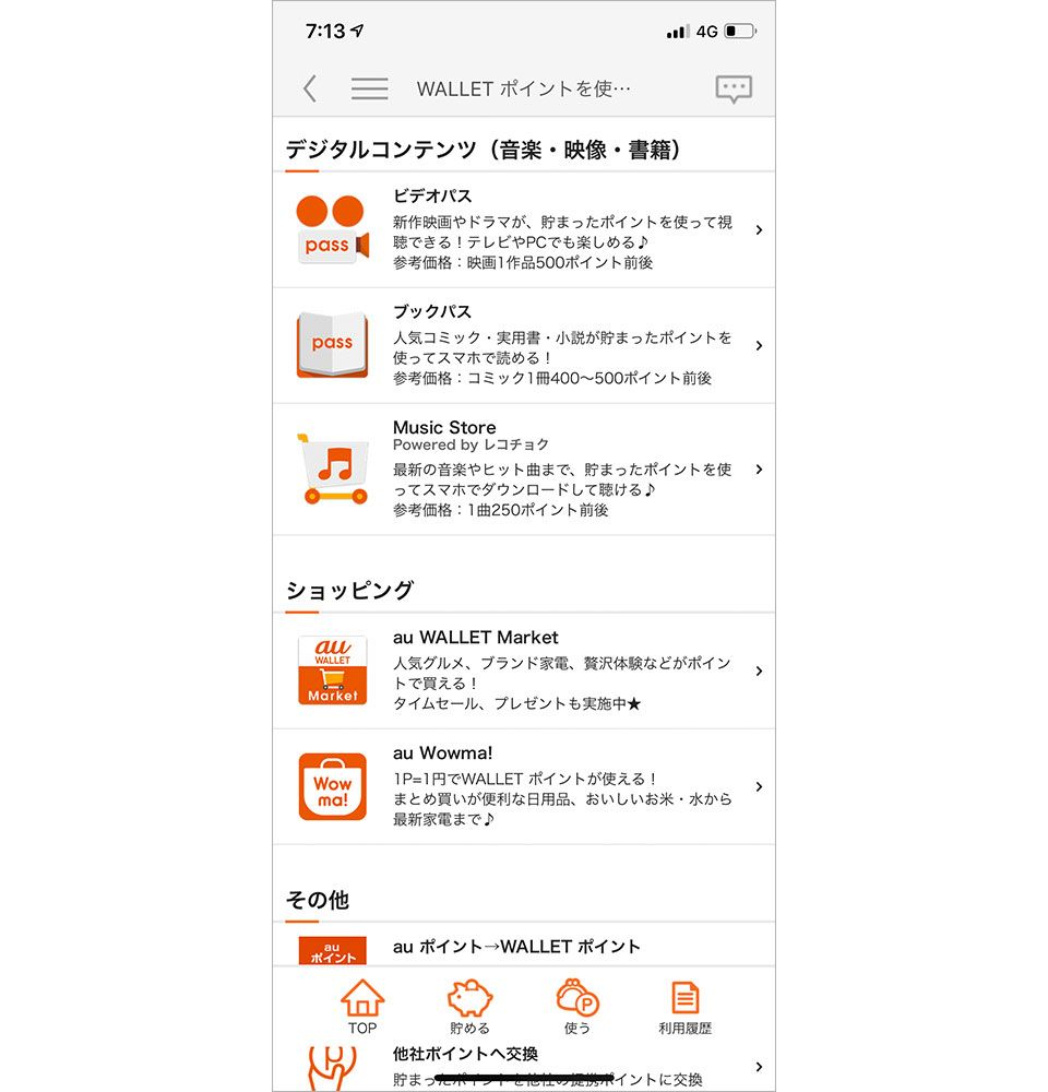 au WALLET アプリ