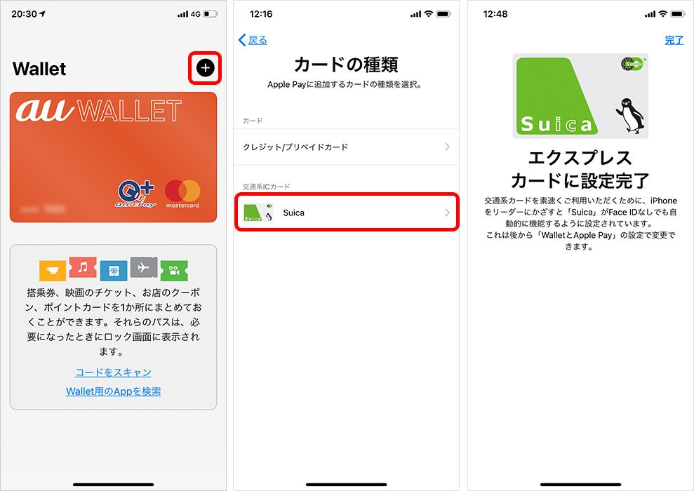 iPhone Wallet Suicaの追加